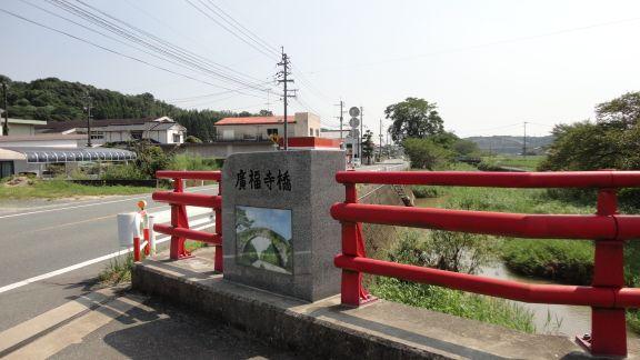 渡る橋は、「広福寺橋」。